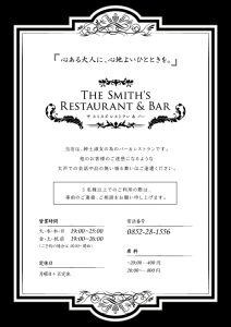 THE SMITH'S RESTAURANT&BAR様